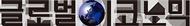 글로벌이코노믹
