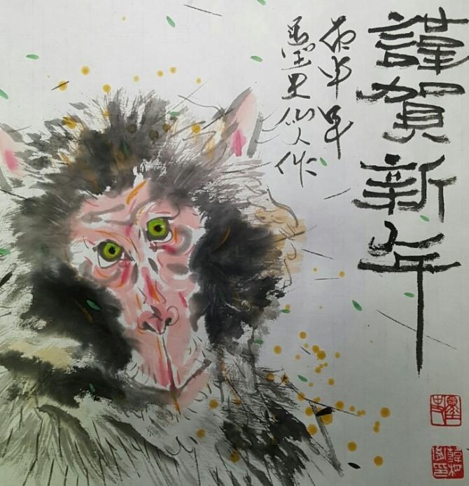 한상윤 작 '근하신년 원숭이', 화선지, 수묵담채, 2015
