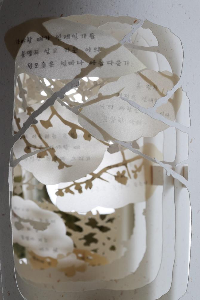 강진숙 작 낙화, 이형기 시, 지관, 종이, 12x33.5cm, 2008