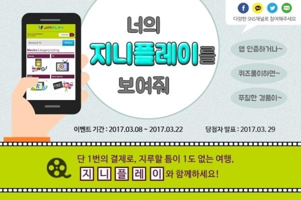 진에어가 8일부터 진행하는 지니플레이 모바일 앱 다운로드 이벤트 홍보 포스터. 진에어=제공