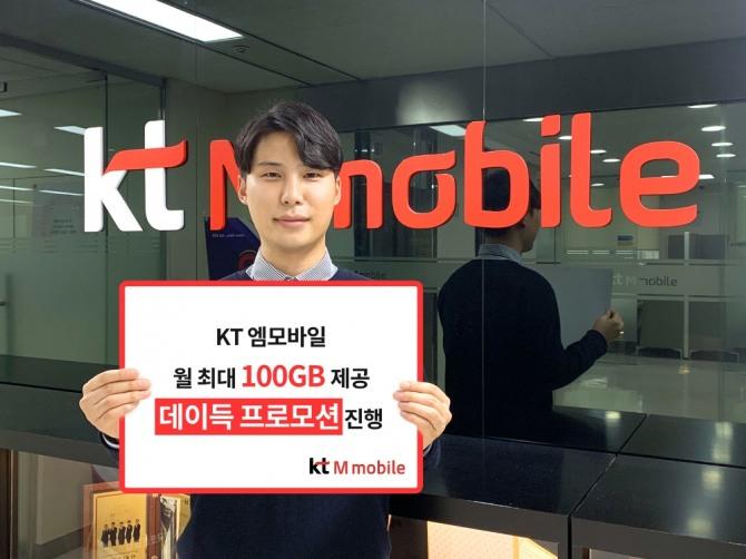 KT M Mobile, 섣달 그믐 날 월 최대 100GB 이벤트 개최
